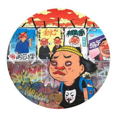 MR. OGAY, '少年V的煩惱', 2019