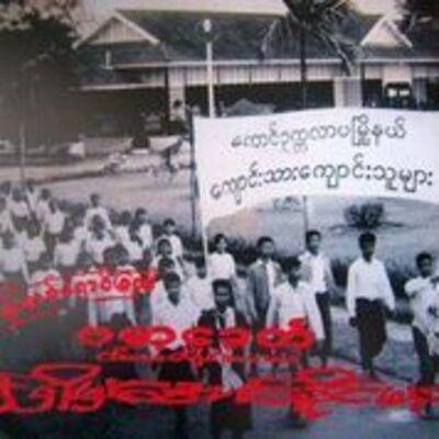 NCS, 'Burma Khit ', 2012