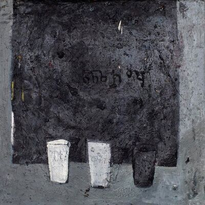 Endale Desalegn, 'Milk and Darkness 3 (Witet/Chiema 3)', 2014
