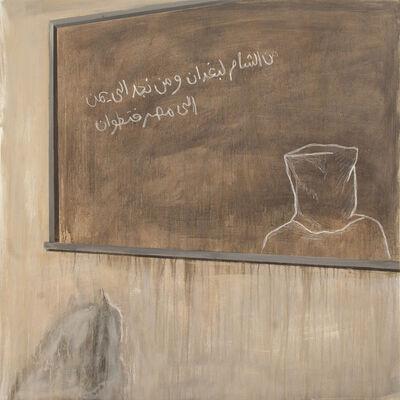 Amjad Ghannam, 'Lesson', 2016
