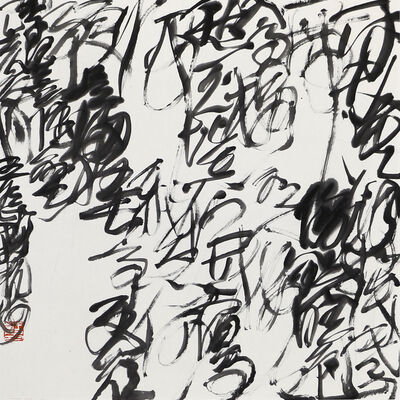 Wang Dongling 王冬龄, 'Li Bai - Pusaman 李白 《菩薩蠻》', 2019