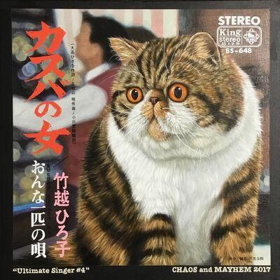 Ken Hamaguchi, 'Ultimate Singer#4', 2017
