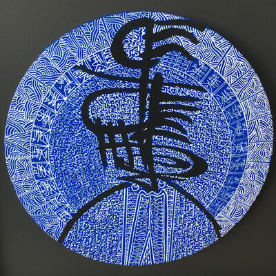 Rachid Koraïchi, 'Soleil Bleu IV Les Hosties Bleues II', 2017