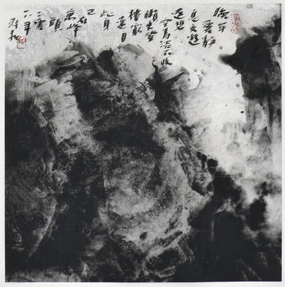 Chai Hoo Oh, 'Poetry of Tou Tuo - Peaks 頭陀詩意 - 萬峰,', 2018