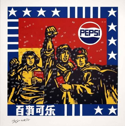 "Wang Guangyi 王广义, '""Great criticism"" Series-Pepsi', 2007"