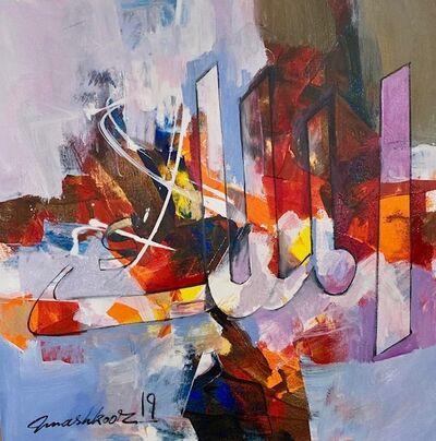 Mashkoor Raza, 'Al Mulk ', 2019