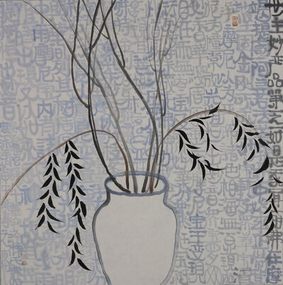 Chu Chu  儲楚, 'Willow-Hua Yan Sutra 柳-华严经', 2016
