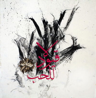 Zena el Khalil, 'Gaza 2: No Restrictions to Love', 2014