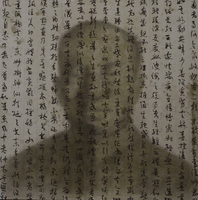 Dai  Guangyu 戴光郁, 'The Swan is in Hiding, the Phoenix Lies Low', 2012