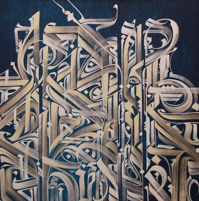 Vincent Abadie Hafez, 'SCREENSHOT', 2017