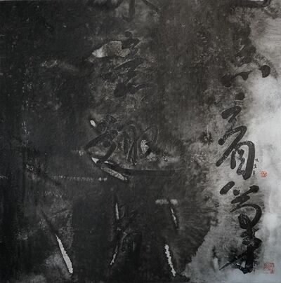 Hong Zhu An, 'Quietude.', 2017