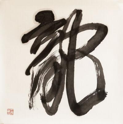 Wang Dongling 王冬龄, 'Dragon 龍', 2012