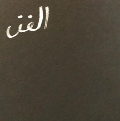 """Terence Koh, '""""art"""" (Arabic Language)', 2017"""
