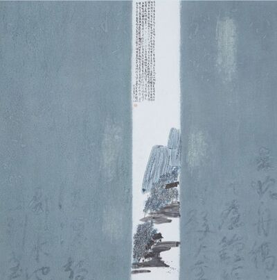 Hong Zhu An, '净 Virtuous', 2016