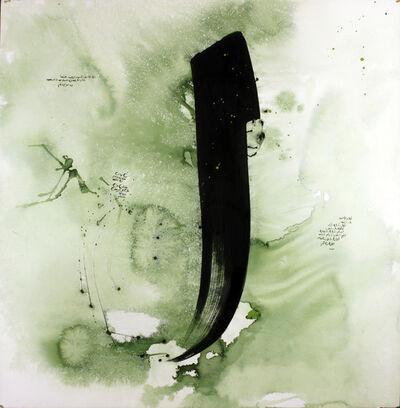 Ali Omar Ermes, 'Alamul Alif', 2010