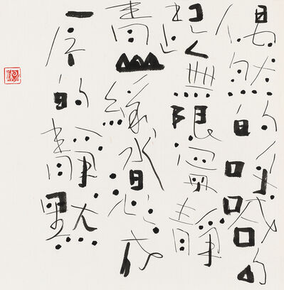 Fung Mingchip 馮明秋, 'Music Script, Looking Through the Window 音樂字窗外望', 2015