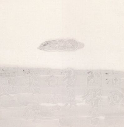 Fung Ming Chip, 'White on White script, Landscape G   海面白上白字   ', 2007