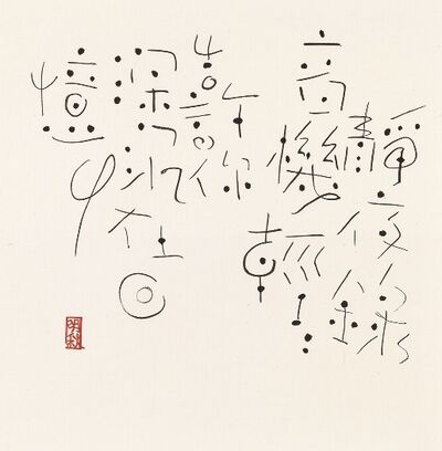 Fung Ming Chip, 'Music script 1, Still Night   靜夜音樂字   ', 2015