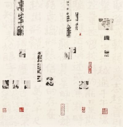 Fung Ming Chip, 'Form Sand script, Accidentally Passing   堅強定型沙字   ', 2015