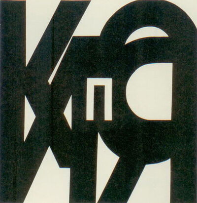 Ian Anüll, 'Serie Kopie', 2007