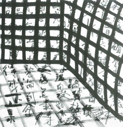 Fung Mingchip 馮明秋, 'Landscape Script', 2005