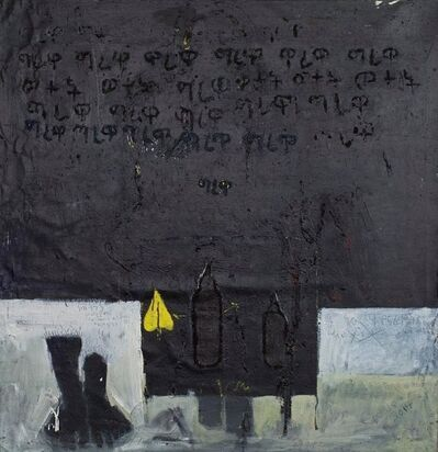 Endale Desalegn, 'Grawa and Milk', 2014