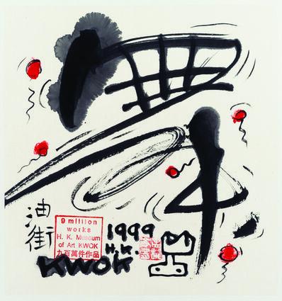 Frog King 蛙王, 'Dancing', 1999