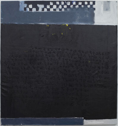 Endale Desalegn, 'Milk and Darkness 6', 2014