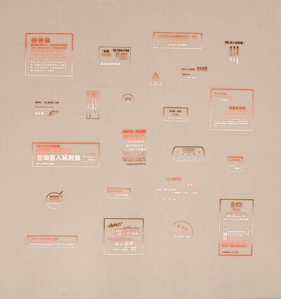Zheng Guogu, 'Computer Controlled by Pig's Brain No.130', 2007