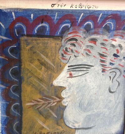 Alekos Fassianos, '(ATH) In the Mirror'