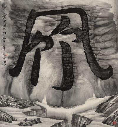 Gu Wenda, 'Gu's Phrase Series: Wind and Bamboo', 2003