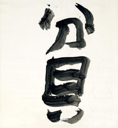 Yuichi Inoue (YU-ICHI), 'Hin (Poverty) (CR68060)', 1968