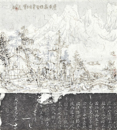 Wang Tiande 王天德, 'Three Acres of Pine Forest  三畝松林圖', 2017