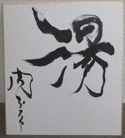 Taro Okamoto, 'Yu', 1998