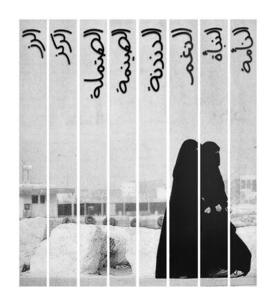 Manal AlDowayan, 'Unheard Sounds', 2013