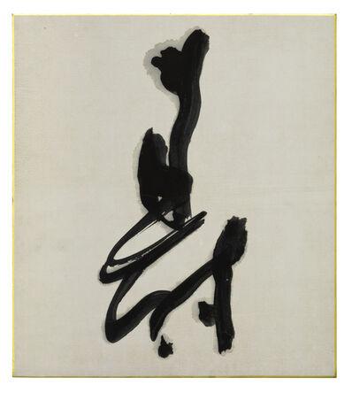 Shiryu Morita, 'Kotobuki (Longevity)', 1970s