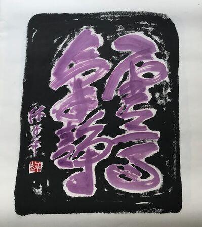 Lim Tze Peng, '云高气静, Tolerance'