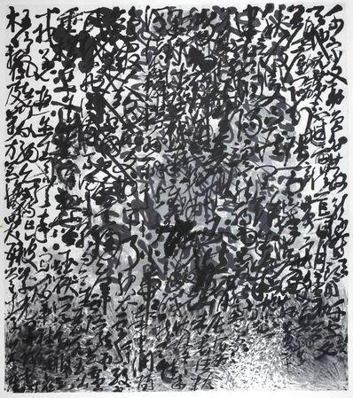 Wang Gongyi, 'Thousand Character Text', 2018