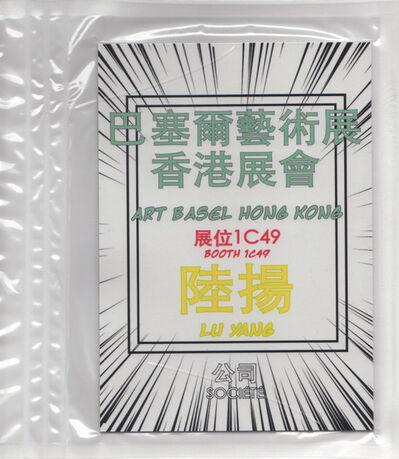 Lu Yang, 'Art Basel Kong Kong Preview', 2019