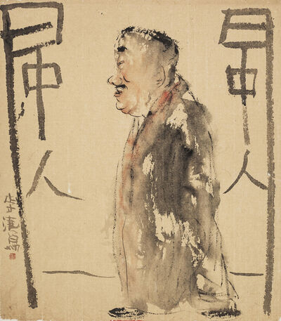 Li Jin 李津, 'Man at the Door: Master Walking 门中人:洒家', 1993