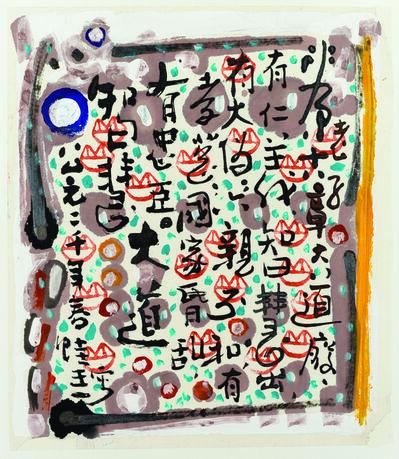 Frog King 蛙王, 'Path to Wisdom', 2000