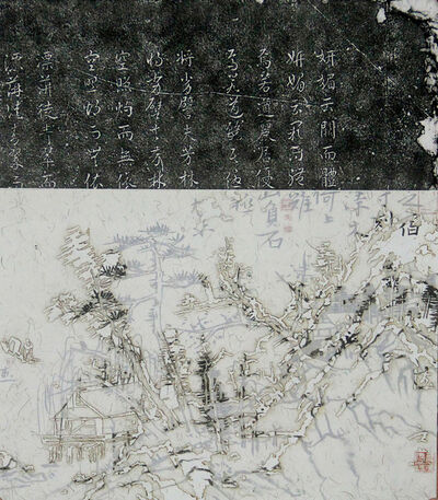 Wang Tiande 王天德, 'Digital No14-MHST002', 2014