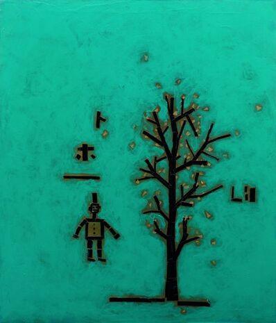 Soju Tao, 'Man with Tree'