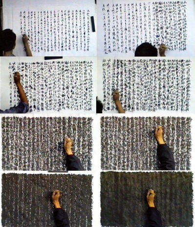 Qiu Zhijie, 'A one-thousand-time copy of Lantingxu', 1990-1997