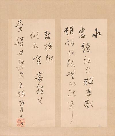 Wen Jia, 'Hanging Scroll'