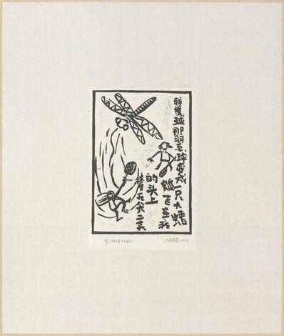 Chen Haiyan 陈海燕, 'Dragonfly 蜻蜓', 1986