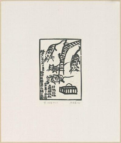 Chen Haiyan 陈海燕, 'Four Cats', 1986