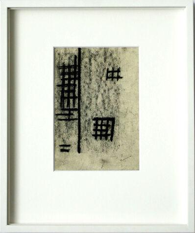 Aurelie Nemours, 'Demeure Re Past 12', 1955-1960