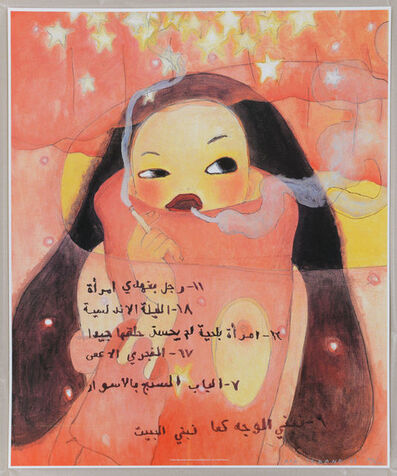 Aya Takano, 'ARABIAN NIGHT AND END', 2005