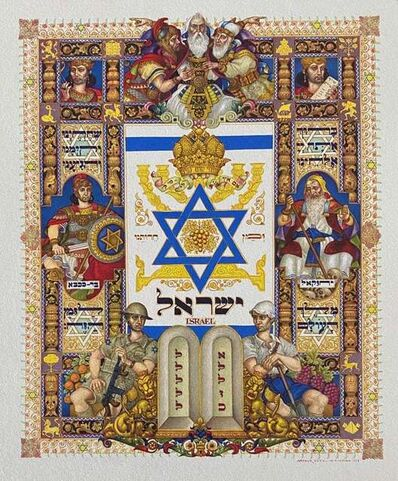 Arthur Szyk, 'The State Of Israel', 1947